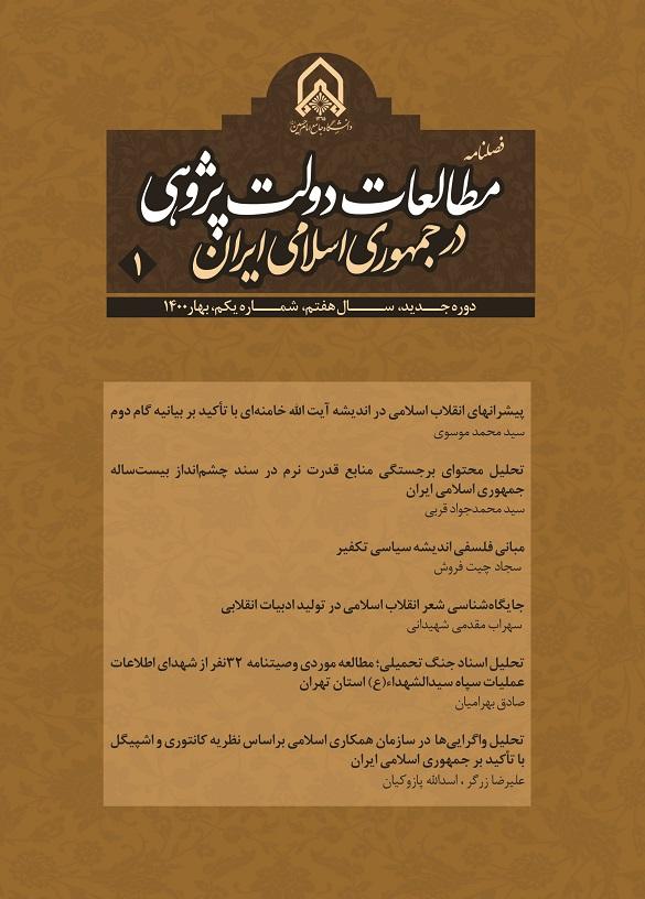 مطالعات دولت پژوهی در جمهوری اسلامی ایران